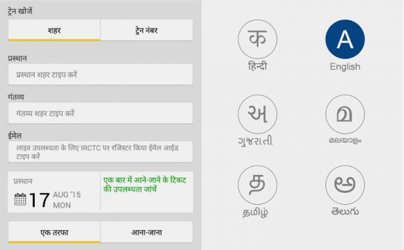Launches Train-Booking App